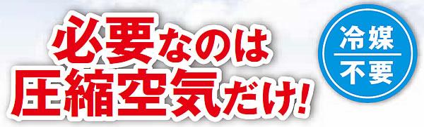 【熱中症対策/暑さ対策】 個人用冷却器クーレット