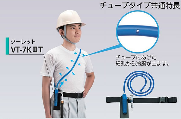 【熱中症対策/暑さ対策】 個人用冷却器クーレットチューブタイプ VT-7KIIT【作業/炎天下/クールベスト/体を冷やす】