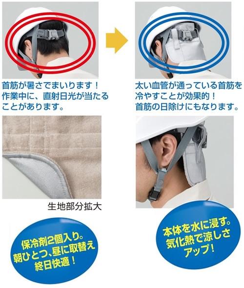 【熱中症対策/暑さ対策】 首筋を熱から守るひえたれハイパーII (水と保冷剤使用) 【作業/炎天下/首・頭を冷やす/ヘルメット】