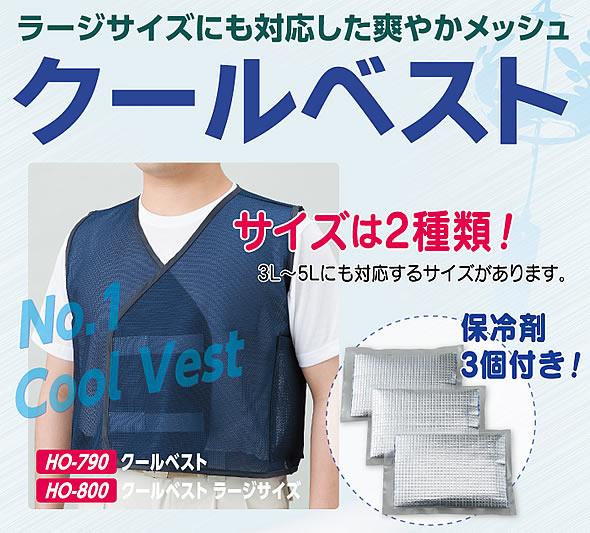 【熱中症対策/暑さ対策】クールベストラージサイズ メッシュタイプ (保冷剤を凍らせて使用)(HO-800)【作業/炎天下/クールベスト/体を冷やす】