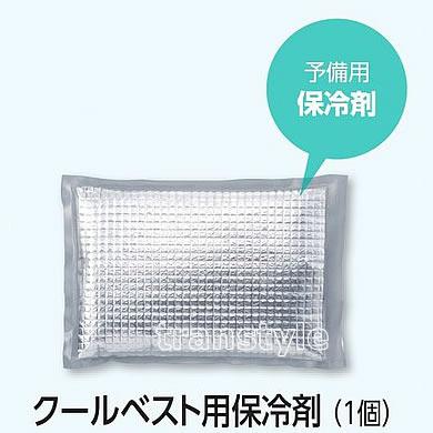 【熱中症対策/暑さ対策】クールベスト用保冷剤 1個(HO-792)【作業/炎天下/クールベスト/体を冷やす】