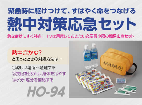 【熱中症対策/暑さ対策】熱中対策応急セット (HO-94)【作業/応急処置/予防セット】