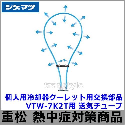 【熱中症対策/暑さ対策】 個人用冷却器クーレット用交換部品 VTW-7K2T用 送気チューブ 【作業/炎天下/クールベスト/体を冷やす】