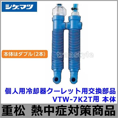 【熱中症対策/暑さ対策】 個人用冷却器クーレット用交換部品 VTW-7K2T用 VT本体 【作業/炎天下/クールベスト/体を冷やす】