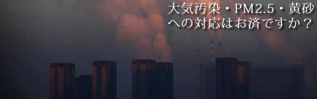 大気汚染・PM2.5について