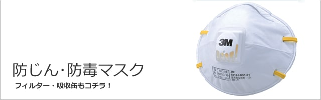 防塵マスク・防毒マスク