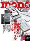 メディア掲載2010年7月号モノ・マガジン