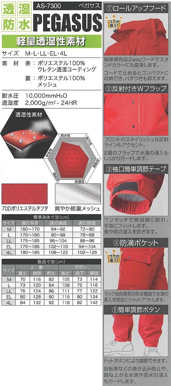【レインウェア】 ペガサス PEGASUS AS-7300 M〜ELサイズ【雨合羽/カッパ/レインコート/業務用】