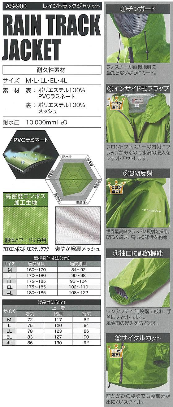 【レインウェア】 レイントラックジャケット RAIN TRACK JACKET AS-900 M〜ELサイズ【雨合羽/カッパ/レインコート/業務用】