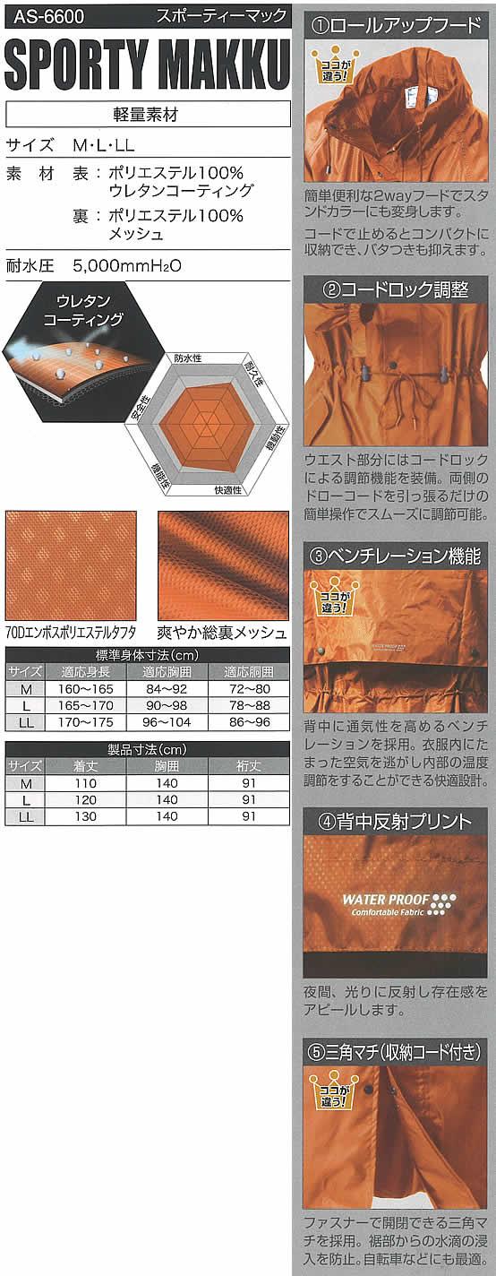 【レインウェア】 スポーティーマック SPORTY MAKKU AS-6600 M〜LLサイズ【雨合羽/カッパ/レインコート/業務用】