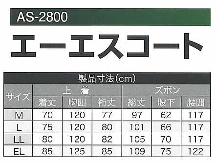 【レインウェア】 エーエスコート AS-2800 M〜ELサイズ【雨合羽/カッパ/レインコート/業務用】