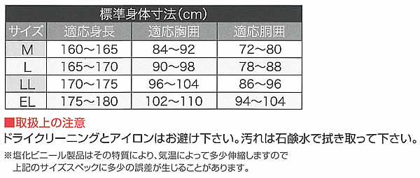 【レインウェア】 ポケットコート AS-500 100〜120cm(120着入)【雨合羽/カッパ/レインコート/業務用】