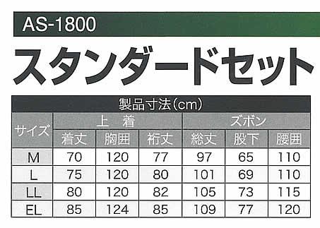 【レインウェア】 スタンダードセット AS-1800 M〜ELサイズ【雨合羽/カッパ/レインコート/業務用】