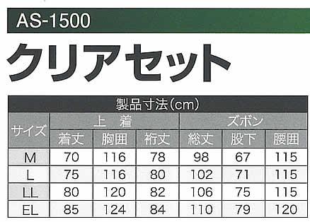 【レインウェア】 クリアセット AS-1500 M〜ELサイズ【雨合羽/カッパ/レインコート/業務用】