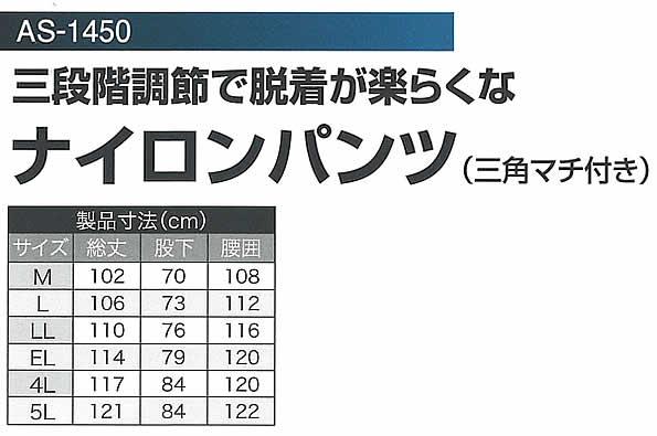 【レインウェア】 ナイロンパンツ 三角マチ付 AS-1450 M〜ELサイズ(5着入)【雨合羽/カッパ/レインコート/業務用】