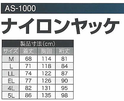【レインウェア】 ナイロンヤッケ AS-1000 M〜ELサイズ(5着入)【雨合羽/カッパ/レインコート/業務用】