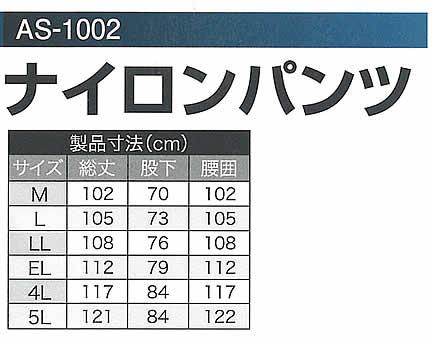 【レインウェア】 ナイロンパンツ AS-1002 M〜ELサイズ(5着入)【雨合羽/カッパ/レインコート/業務用】