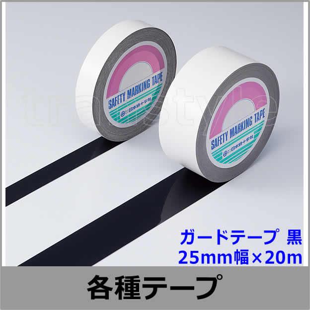 ガードテープ 25mm幅×20m 黒(148037)