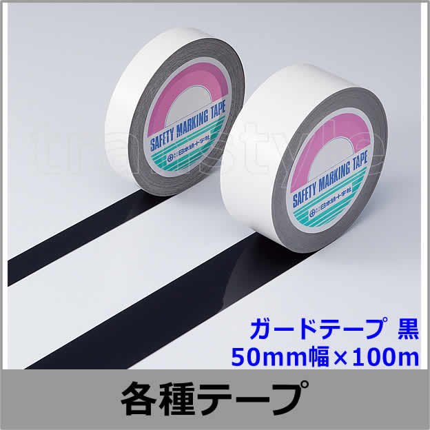 ガードテープ 50mm幅×100m 黒(148057)