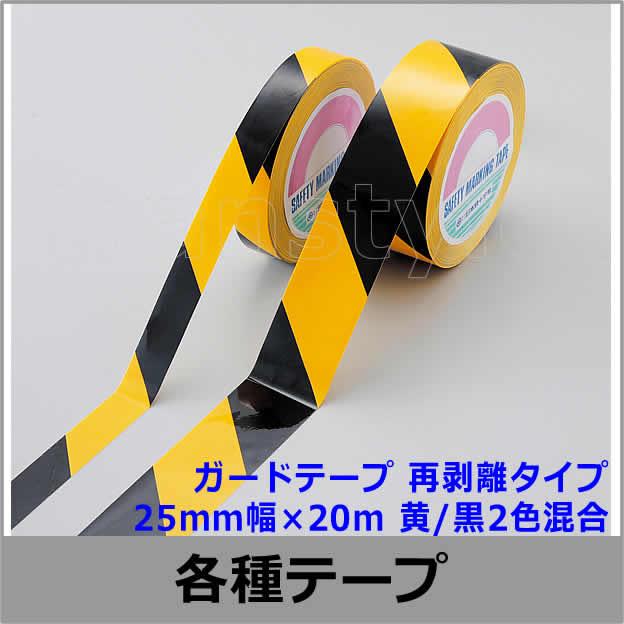 ガードテープ 再剥離タイプ 25mm幅×100m 黄/黒2色混合タイプ(149016)