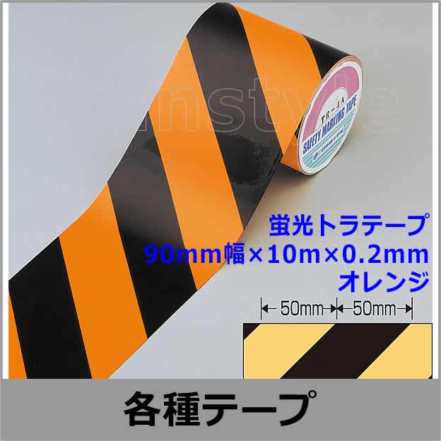 蓄光トラテープ 90mm幅×10m×0.2mm オレンジ