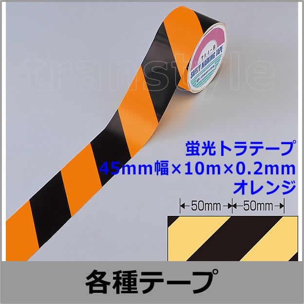 蓄光トラテープ 45mm幅×10m×0.2mm オレンジ