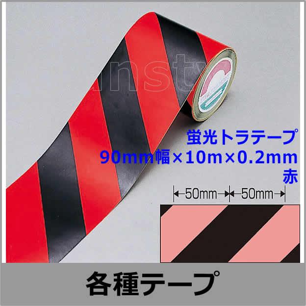 蓄光トラテープ 90mm幅×10m×0.2mm 赤