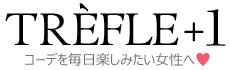 �����Ǥ�����ڤ��ߤ��������� TREFLE+1