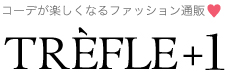 コーデが楽しくなるファッション通販 TREFLE+1