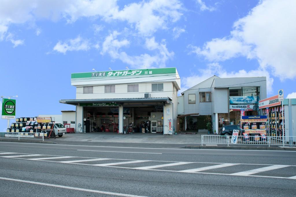 埼玉県川越市相広タイヤ商会