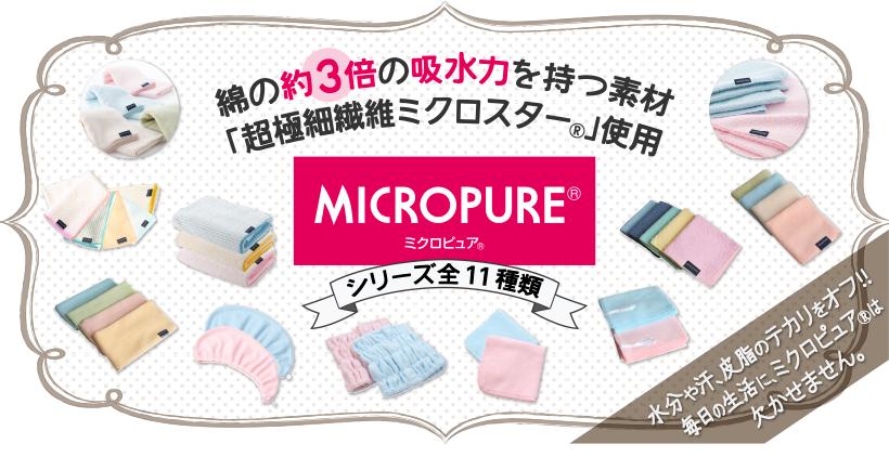 綿の約3倍の吸収力を持つ素材「超極細繊維ミクロスター」使用、ミクロスター