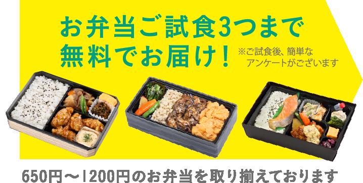 お弁当ご試食3つまで無料でお届け!