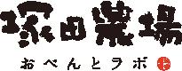 塚田農場 おべんとラボ