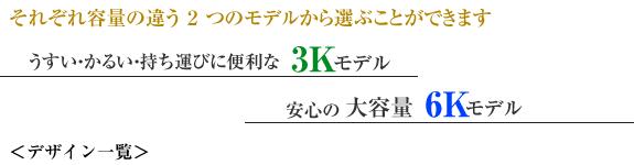 容量の違う2つのモデルを選択可能(薄い・軽い・持ち運びに便利な3Kモデル と 安心の大容6Kモデル)