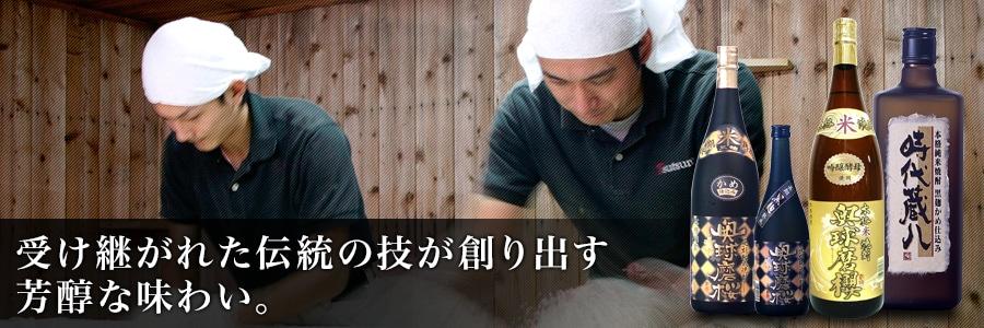 受け継がれた伝統の技が創り出す芳醇な味わい。