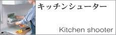 キッチンシューター