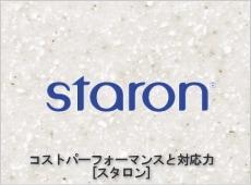 人工(人造)大理石スタロン