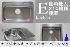 オリジナルキッチン用オーバーシンクシリーズ
