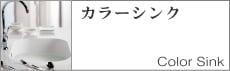 カラーシンクCOMO・人工大理石