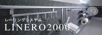 アイレベルレーリングシステム リネーロ2000