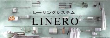 アイレベルレーリングシステム リネーロ