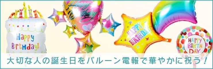 大切な人の誕生日をバルーン電報で華やかに祝う!