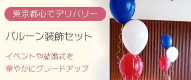 東京都心でデリバリー バルーン装飾セット イベントや結婚式を華やかにグレードアップ
