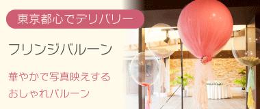 東京都心でデリバリー フリンジバルーン 華やかで写真映えするおしゃれバルーン