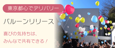東京都心でデリバリー バルーンリリース 喜びの気持ちは、みんなで共有できる!