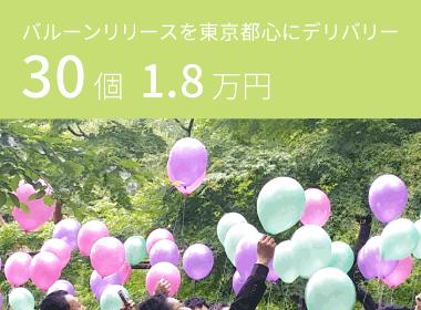 バルーンリリースを東京都心にデリバリー 30個