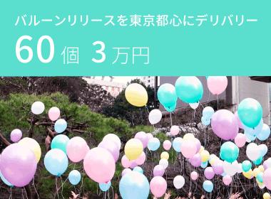 バルーンリリースを東京都心にデリバリー 60個