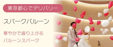 東京都心でデリバリー 華やかで盛り上がるバルーンスパーク