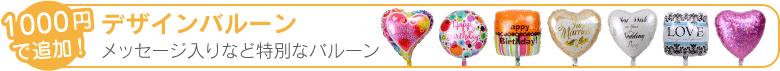 1000円で追加! デザインバルーン メッセージ入りなど特別なバルーン