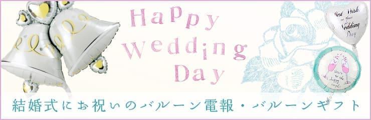 結婚にお祝いのバルーン電報、バルーンギフト